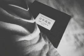 加西亚·马尔克斯《百年孤独》读书笔记
