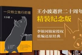 王小波《一只特立独行的猪》读书笔记