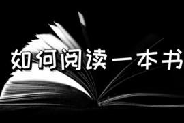 莫提默·艾德勒《如何阅读一本书》读书笔记