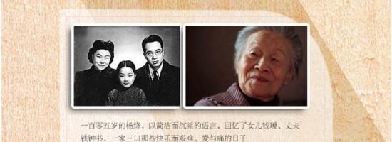 杨绛《我们仨》读书笔记