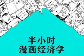陈磊《半小时漫画经济学》读书笔记