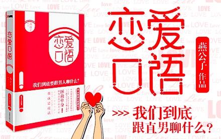 燕公子《恋爱口语》读书笔记.jpg