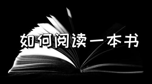 莫提默·艾德勒《如何阅读一本书》读书笔记.jpg