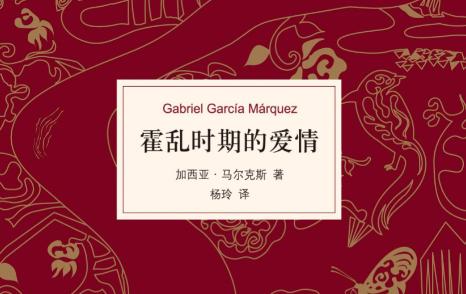 加西亚·马尔克斯《霍乱时期的爱情》读书笔记.png